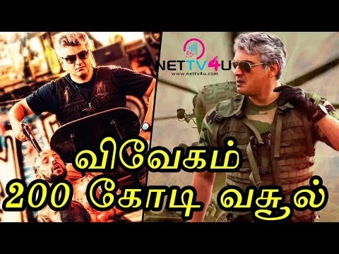 Thala Ajith's Vivegam Will Collect 200 Crores In First Week | Vivegam Will Be A Blockbuster Hit