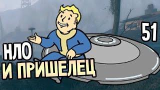 Fallout 4 Прохождение На Русском 51 НЛО И ПРИШЕЛЕЦ