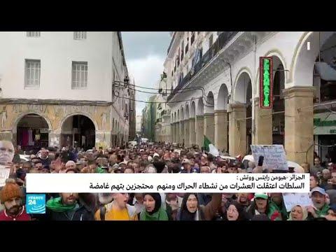منظمة هيومن رايتس ووتش تندد ب-قمع المحتجين- في الجزائر  - 14:00-2019 / 11 / 15