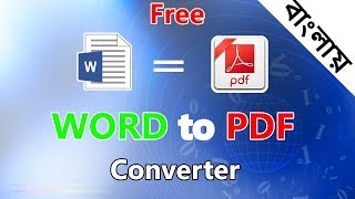 Free WORD To PDF Converter Bangla Tutorial