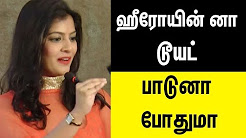 Will the heroine do a duet be enough? – Varalakshmi sarathkumar | vikram vedha 100 days