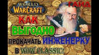 World of Warcraft.Classic  Самый лучший гайд по инжинерии (гайд по прибыльной инжинерии) (Змейталак)