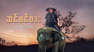 Myanmar Movies-Sin Win Sar-Nay Htoo Naing-Su Shoon Lae