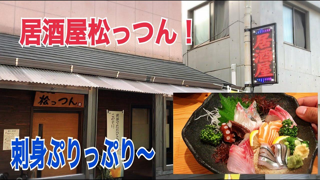 ソル~じげ 長崎県大村市 居酒屋 松っつん 刺身が最強!