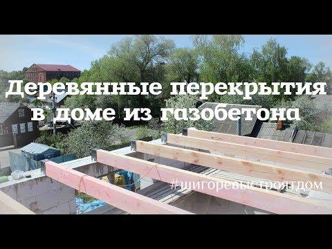 Деревянные перекрытия этажа в доме. Обработка, установка,  монтаж балок перекрытия.