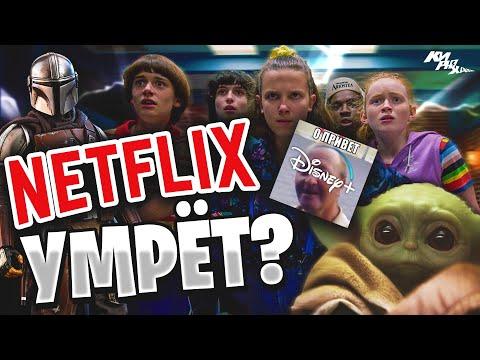 ДИСНЕЙ ПЛЮС УБЬЕТ НЕТФЛИКС? - Что будет с Netflix после запуска Disney+? ⚡️| КИРЮХА!