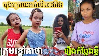 ចុងក្រោយអត់លិឍដដែរ | Chong krouy Ot lit Dordae | - New Funny 2019- Ne Comedy kids from Khchao Keatha