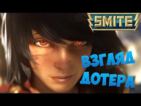 видео: Взгляд дотера - smite