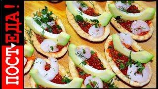 видео Тарталетки с авокадо и креветками