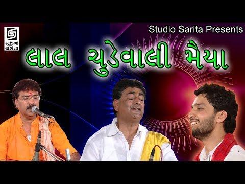 Yogeshpuri Goswami Chamardi Dayro - 2 - Live Programme - Birju Barot Shailesh Maharaj