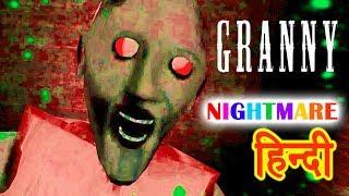 GRANNY | Nightmare Mod