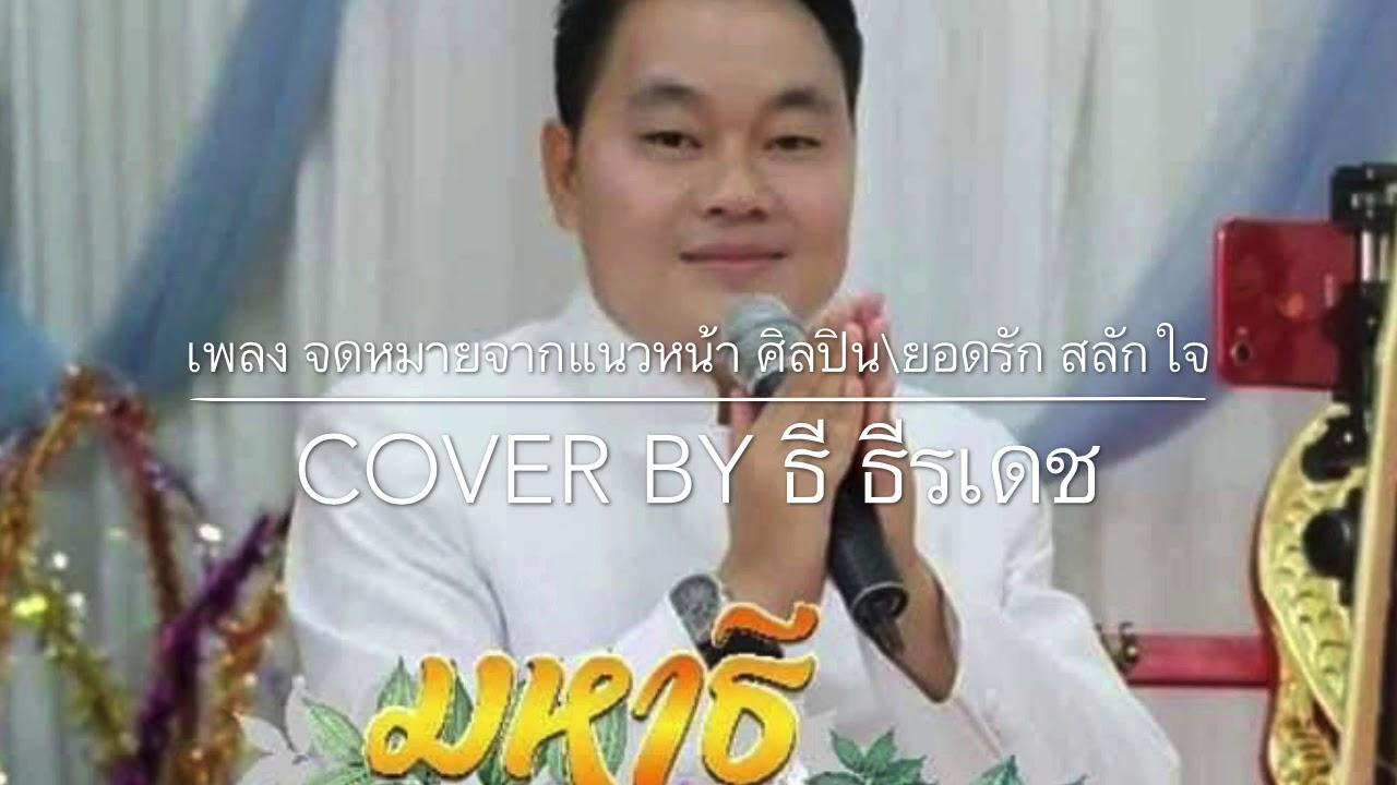 เพลง จดหมายจากแนวหน้า ศิลปิน/ยอดรัก สลักใจ Cover by