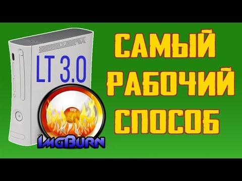 Рабочий способ записи игр через ImgBurn на Xbox 360 прошивка Lt 3.0 Форматы XGD2 и XGD3, 2020 год