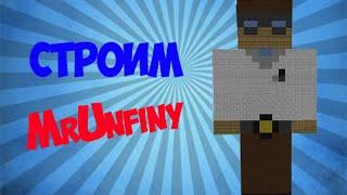 Как построить MrUnfiny