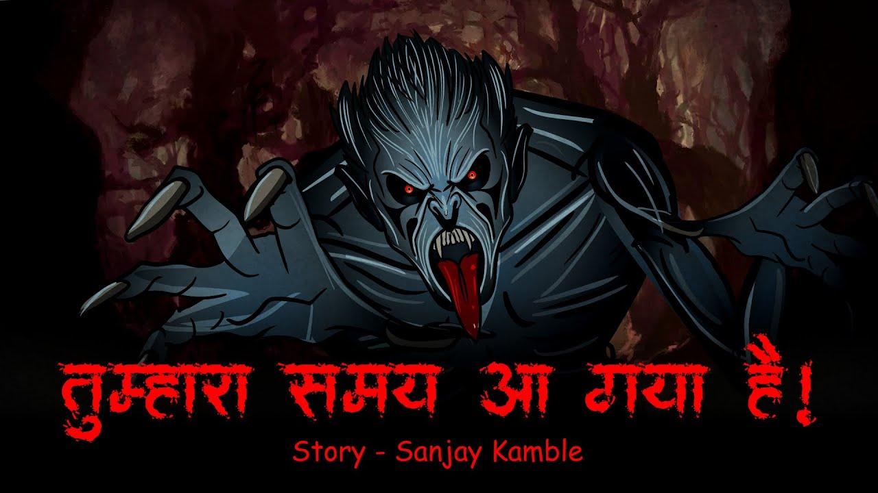 Tumhara Samay aa gaya hain | Scary Pumpkin | Hindi Horror Stories | Hindi kahaniya | Moral Stories