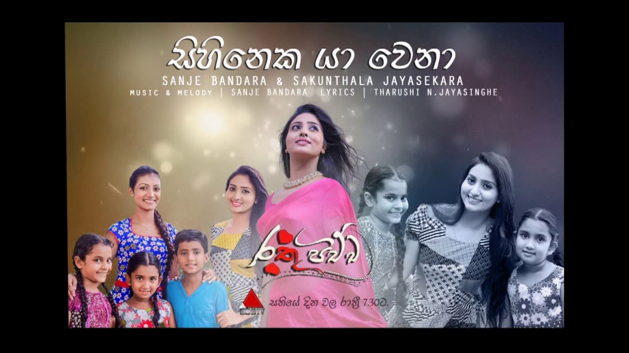 Ran tharu teledrama theme song youtube.