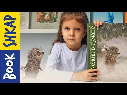 Ежик в тумане / Сергей Козлов, Юрий Норштейн. Читает Дария Скоморощенко