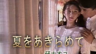 夏をあきらめて (カラオケ) 研ナオコ