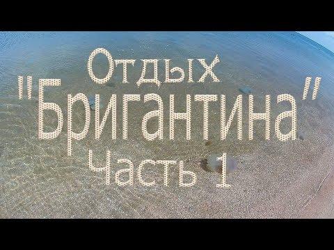 А я на море! ) Пансионат Бригантина 2018 часть 1