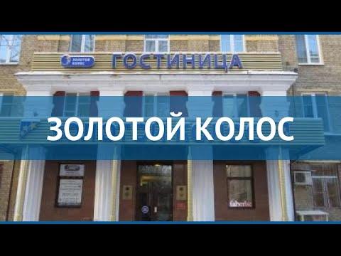ЗОЛОТОЙ КОЛОС 3* Москва/Подмосковье обзор – отель ЗОЛОТОЙ КОЛОС 3* Москва/Подмосковье видео обзор
