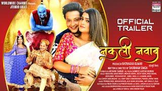 NAKALI NAWAB - Official Trailer #Nisar Khan #Kanak Pandey #Awdhesh Mishra #Ayesha Kashyap | 2021