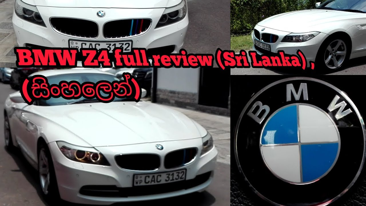 Bmw Z4 Car Full Review Sri Lanka ස හල න Youtube