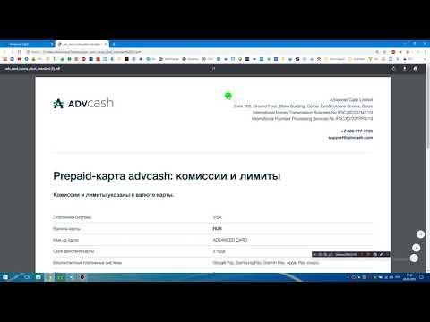 Получил карту ADVCash (оффшорный счет). Ответы на вопросы и разбор тарифов.
