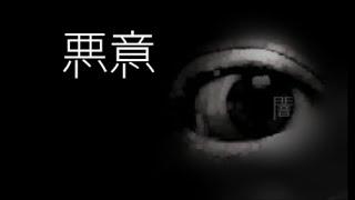 「悪意」都市伝説・怪談・怖い話朗読シリーズ thumbnail