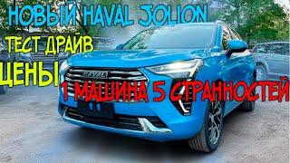 Haval Jolion Тест Драйв - Одна машина и 5 странностей