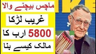 Machis Baichnay se 5800 Arab Ka Safar - Incredible Story