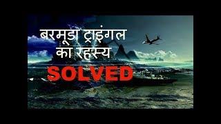 गायब हुए जहाज़ का अनसुलझा रहस्य   Unsolved Mystery of Missing Plane Mystery World Official