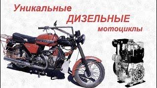 Уникальные ДИЗЕЛЬНЫЕ Мотоциклы на базе отечественных / Видео