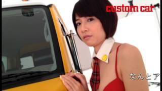 カスタムCAR 2014年4月号のカバーガールは、あどけないルックスにもかか...