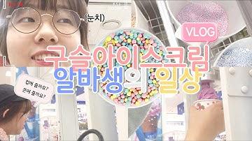 [브이로그] 구슬아이스크림 알바생의 일상 ~* 알바생이 뽑은 BEST 아이스크림은?