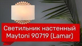 Светильник настенный MAYTONI 90719 (MAYTONI Lamar H301-01-G) обзор