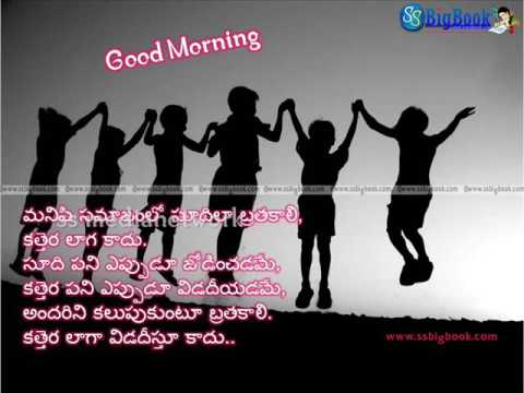 Telugu Best Heart Thouching Good Morning And Love Quotes Youtube