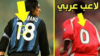 أسرار ارتداء هؤلاء اللاعبين لأرقام غريبة   أكثرها غرابة للاعب عربي