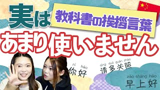 大家好!李姉妹です。 今日は日本と中国の挨拶に対する認識の違いをご紹...
