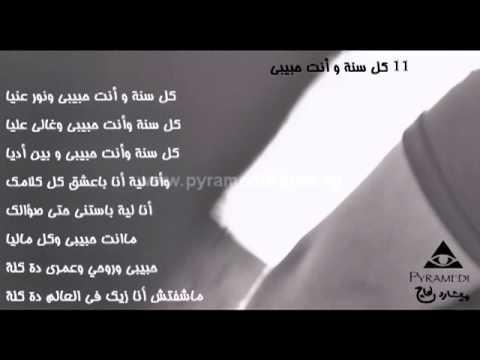 تنزيل اغنية كل سنه وانت حبيبى مجدي سعد Mp3