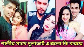 শালী দুলাভাইয়ের অস্থির মজার টিকটক ফানি ভিডিও | চরম মজার ভিডিও | Bangla New Funny TikTok Musically