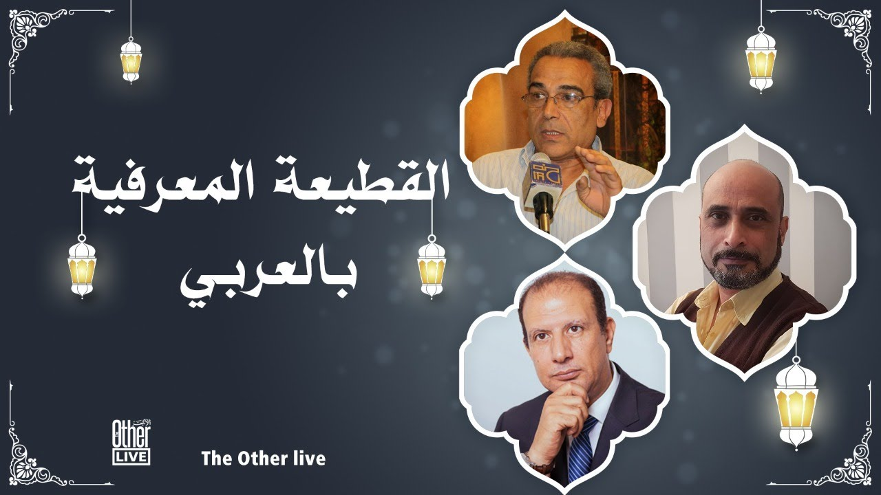 القطيعة المعرفية بالعربي