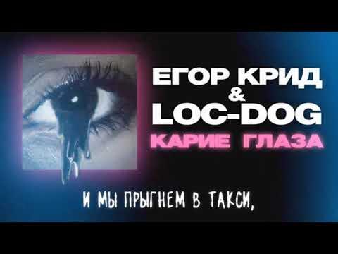 Егор Крид & Loc-Dog - Карие Глаза (Премьера трека, 2020)[1 ЧАС]