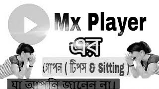 ►Mx Player এর গোপন ( টিপস & Sitting )| Hidden Tips of MX Player | Bangla Android Tips and Tricks
