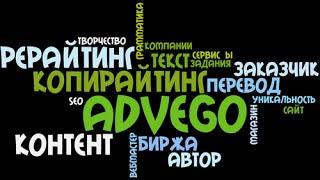 БИРЖА КОНТЕНТА АДВЕГО. КАК ЗАРАБОТАТЬ?(Ссылка на адвего: http://goo.gl/Y3boEk Заработок на написании статей и текстов в интернете может приносить очень..., 2016-03-11T18:35:07.000Z)
