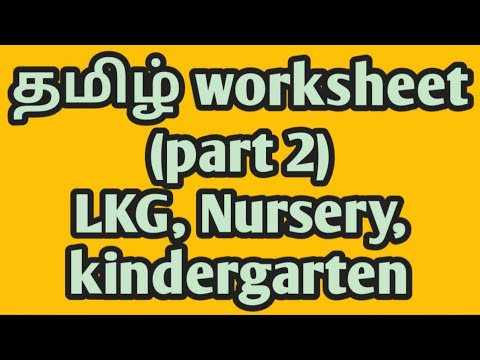 LKG தமிழ் Worksheet/Tamil Worksheet For Nursery Kindergarten Kids /kids  Activity Worksheet Part-2 - YouTube