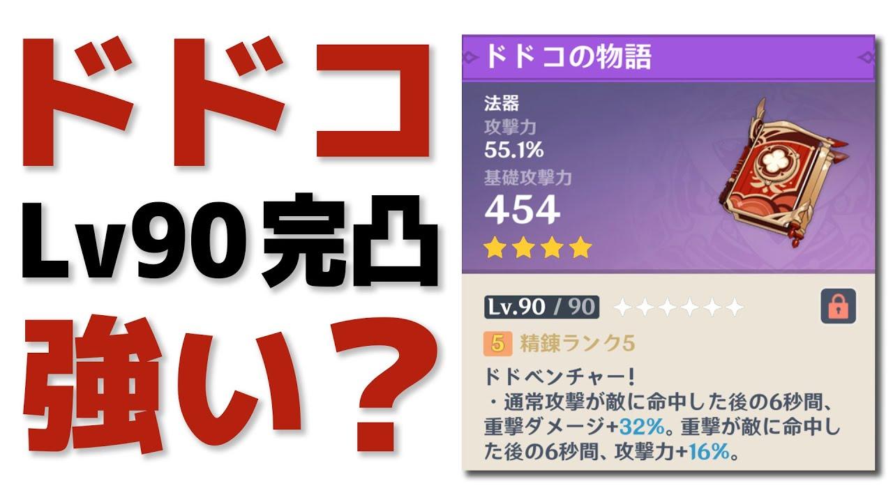 【原神】配布の「ドドコの物語」完凸Lv90は強いのか?解説します。【げんしん】