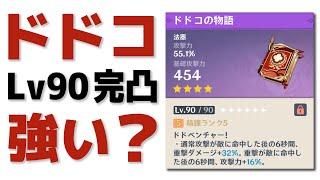 【原神】配布の「ドドコの物語」完凸Lv90は強いのか?解説します。【げんしん】のサムネイル