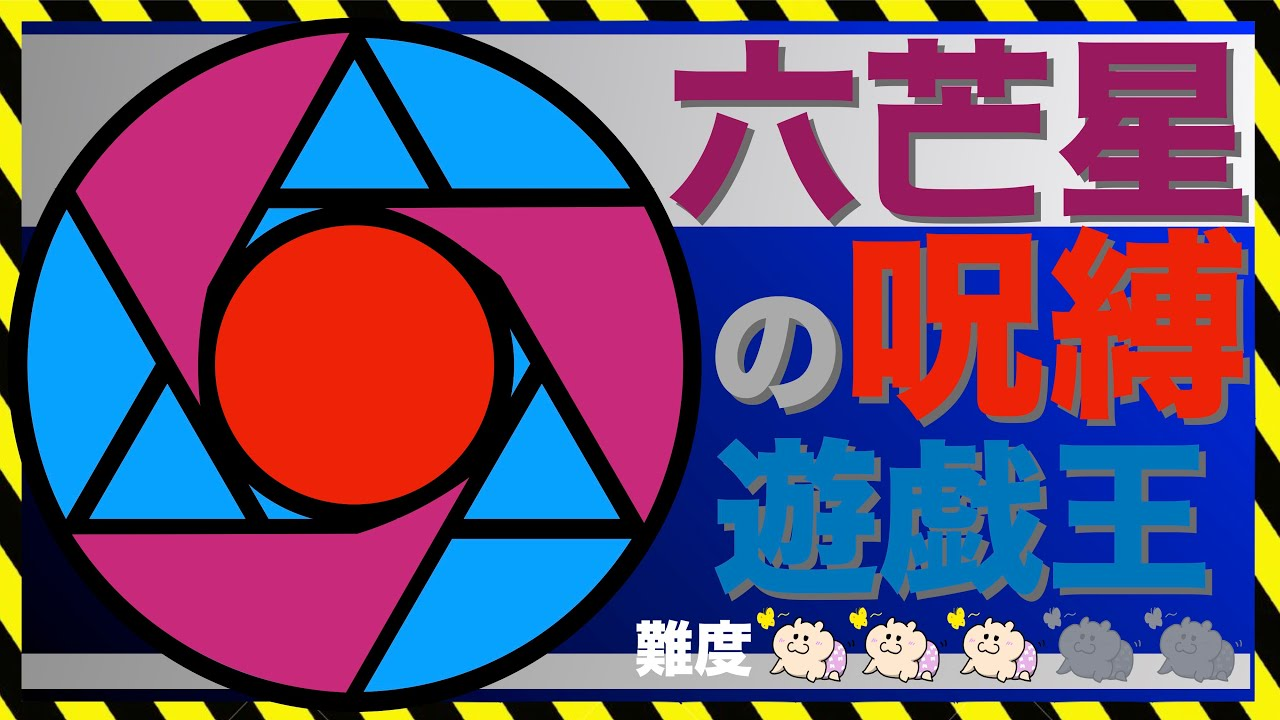 † 六芒星の呪縛 †  図形問題【遊戯王カード】
