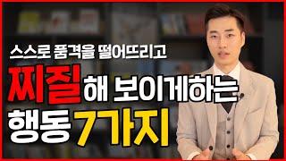 찌질하고 없어보이는 말과 행동7가지(feat.말의 힘과 품격)