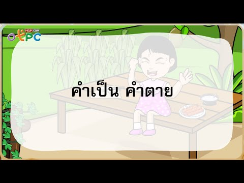 คำเป็น คำตาย - สื่อการเรียนการสอน ภาษาไทย ป.3